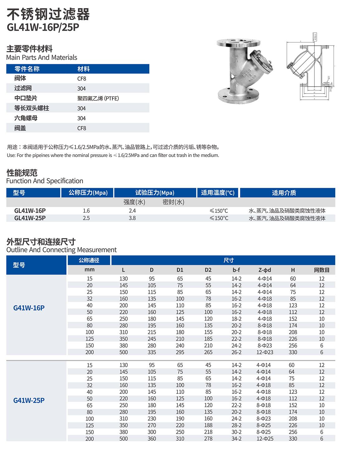不锈钢过滤器 GL41W-16P25P